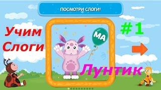 Лунтик. Учим Слоги - #1 Обучающий игровой мультик для детей, развивающее видео