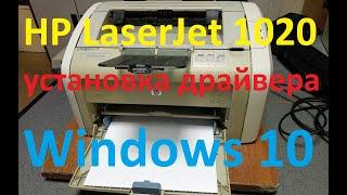 Установка драйвера принтера HP LaserJet 1020 на Windows 10