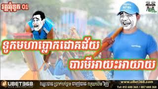 ទូកមហាប្លោកជោគជ័យ បារមីអាយះអាយាយ, the troll Cambodian, វគ្គអ៊ុំទូក01