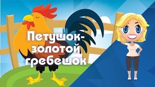 Аудиосказка Петушок-золотой гребешок. Сказки для детей - Сказки от Познаваки (10 эпизод, 1 сезон)