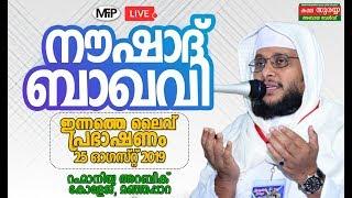 A.M.NOUSHAD BAQAVI | SPEECH | RAHMANIYA HIFL COLLEGE | MANJAPPARA .TVM | 25.08.2019.MFIP LIVE