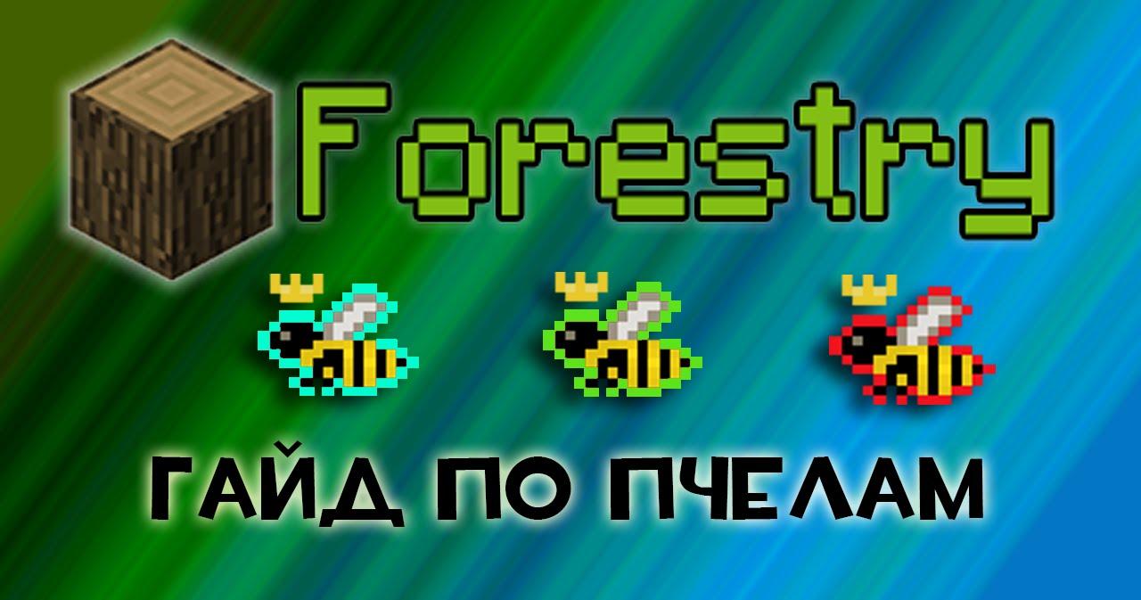 майнкрафт видео как сделать варм опыта на пчёлах #2