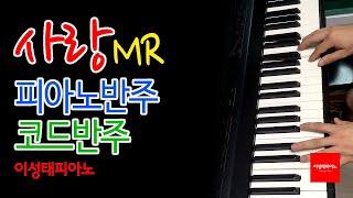 사랑MR_임재범_피아노MR_피아노반주_가상악기_Stei…