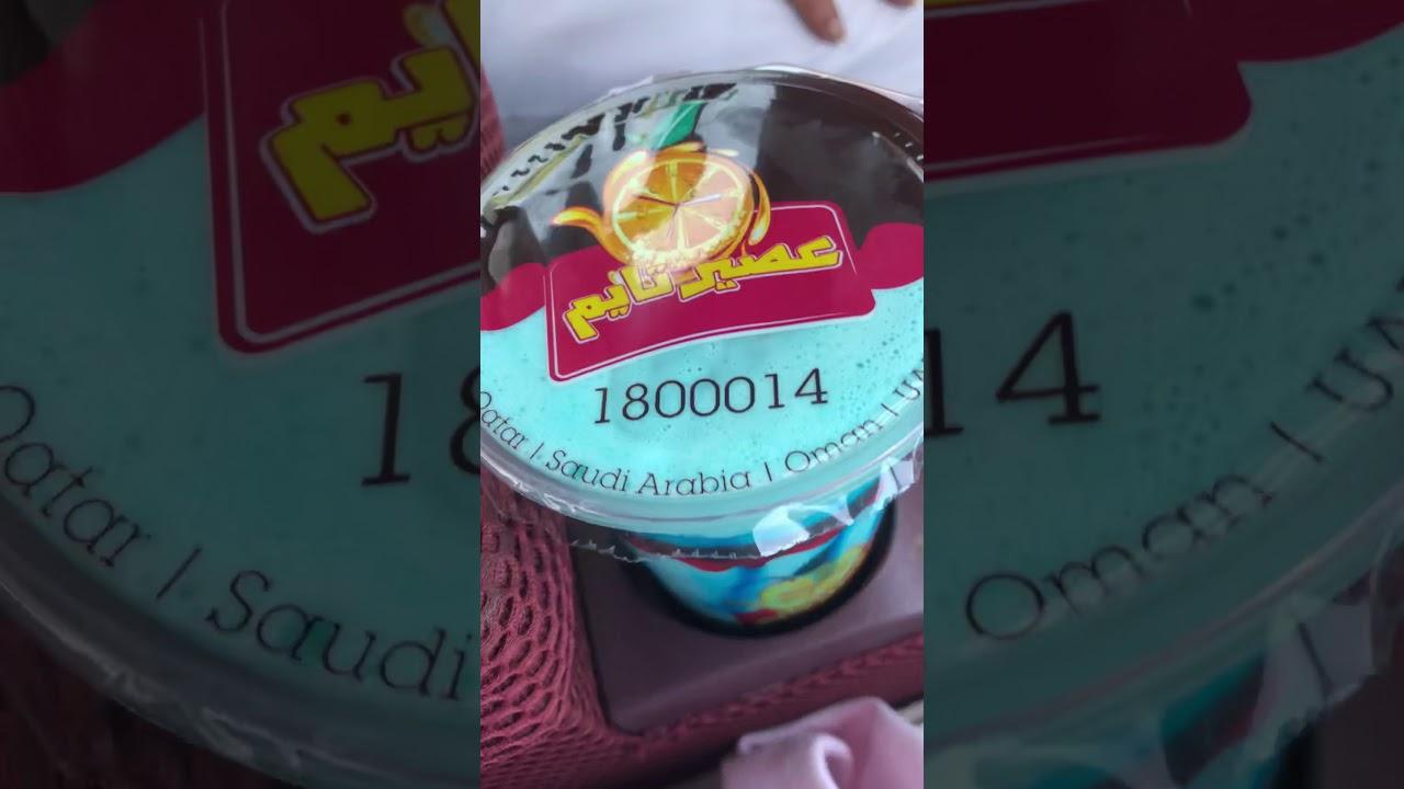 التوصيل من عصير تايم في الياسمين هنقرستيشن