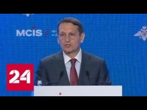 Сергей Нарышкин: небольшой