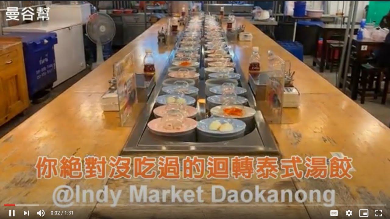 曼谷幫|你絕對沒吃過的迴轉泰式湯餃店@Indy Market Daokanong