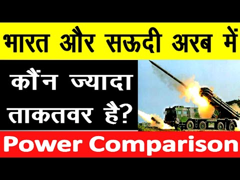 India और Saudi Arabia के बीच Military Power Comparison 2020 में India vs Saudi Arab Power Comparison