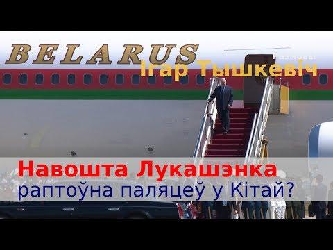 Навошта Лукашэнка раптоўна паехаў у Кітай?