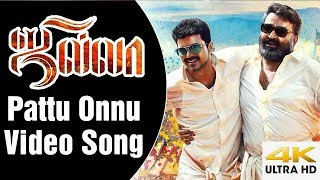 Pattu Onnu  4k Video Song - Jilla Tamil Movie | Vijay | Kajal Aggarwal | SPB | Shankar Mahadevan