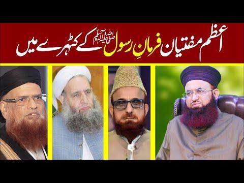 Azam Muftian   Farman E Rasool Ke Katehre Me   Dr Ashraf Asif Jalali  