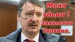 Заявление Гиркина о его скорой смерти. Меня убьют ФСБ и правительство России