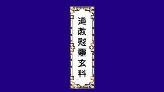 正一禪和道教慰靈玄科(國語版字幕)
