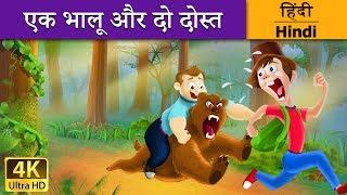 भालू और दो दोस्त   Bear and Two Friends in Hindi   Kahani   Fairy Tales in Hindi   Hindi Fairy Tales
