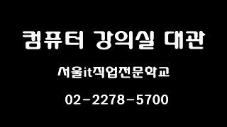 서울 강의실대관 강의실 세미나실 대여 하는 곳