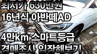 [차량조사] 아반떼AD 최저가630만원 법원경매차량 살…