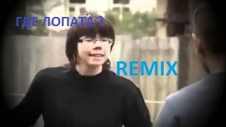 Где Лопата ? (Level Up Remix)