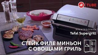 Стейк филе-миньон по рецепту Tefal