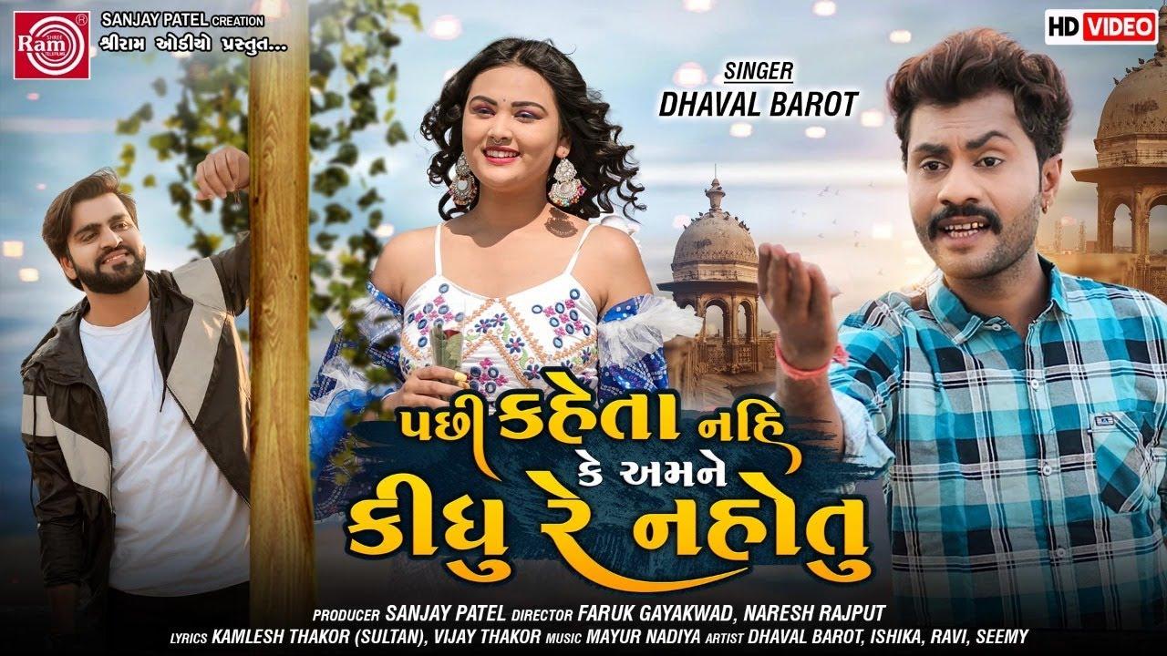 Pachhi Kaheta Nahi Ke Amne Kidhu Re Nohtu||Dhaval Barot ||New Gujarati Song 2021 ||Ram Audio