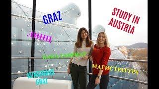 🇦🇹 Как поступить на экономику  в австрийский университет!