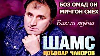Нобовар Чиноров гурухи шамс базми Туёна 2020/Nobovar Chinorov 2020