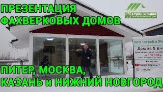 Приглашаем на Презентацию наших домов в Питере, Москве, Казани и Нижнем Новгороде.