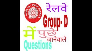 RRB ALP/Group D I Maths For Railway Group D , Railway Exam Preparation 2018 | video 1