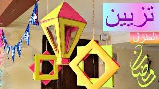 بالفيديو..أفكار بسيطة لتزيين بيتك فى رمضان
