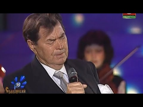 Борис Штоколов. Гори, гори, моя звезда. Славянский базар 1999.