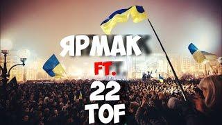 ЯрмаК ft. Tof - 22