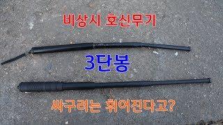 [호신용품] 휘어진 싸구려 3단봉, 의외의 성능...   Conan의 생존스쿨