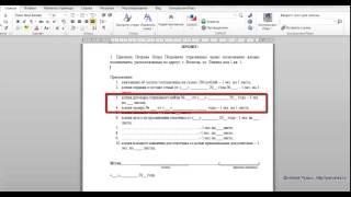 Подсказка № 17. Как подготовить исковое заявление в суд на выписку из квартиры
