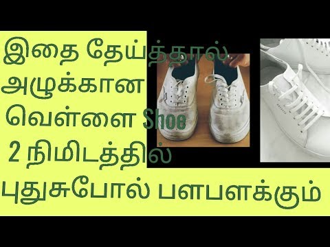 How to clean your white shoes in just 2 minutes Tamil / வெள்ளை ஷூ 2 நிமிடத்தில் மின்னும்