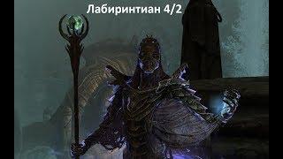 """Skyrim. Часть 4/2. Лабиринтиан. Финальная битва. Крутой трофей маска """"Морокей""""!!!"""