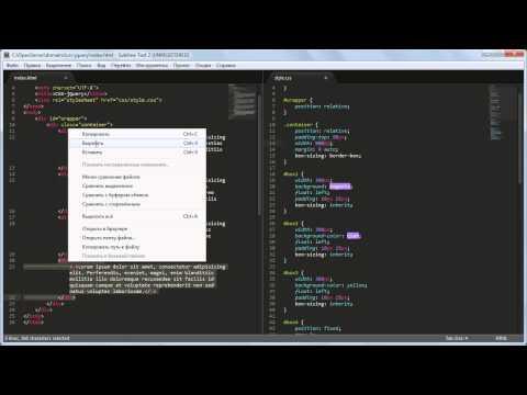 3. CSS3 - Фиксированное позиционирование блоков