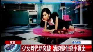 少女時代新MV《Mr.Mr.》http://www.youtube.com/watch?v=Z8j_XEn9b_8 --...