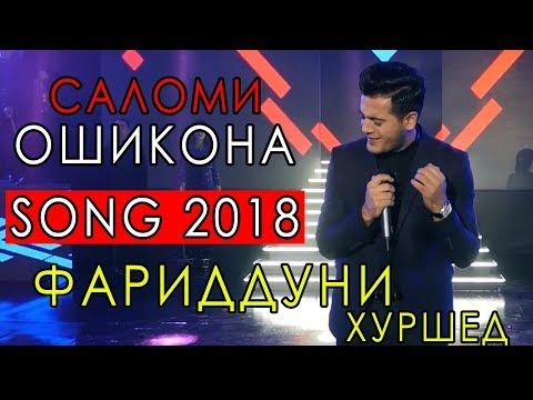 Фариддуни Хуршед - Саломи ошикона (Клипхои Точики 2018)