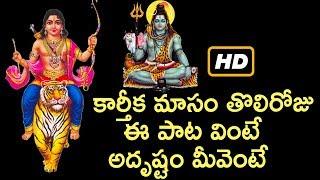 కార్తీకమాసం తొలిరోజు ఈ పాట వినండి ||Karthika Masam Devotional Songs 2018 - Lord Shiva Bhakthi Songs