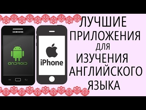 Лучшие Приложения Для Изучения Английского Языка | Apple + Android