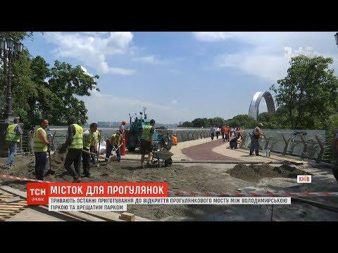 ТСН: Туристичний новобуд: у столиці готуються до відкриття нового пішохідного мосту