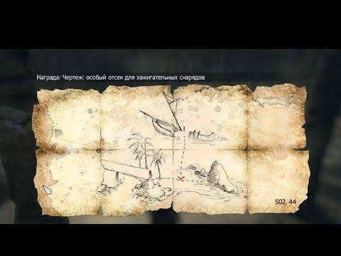 Assassins Creed IV: Black Flag - [карта сокровищ] -  502, 44 (остров Провиденсия)