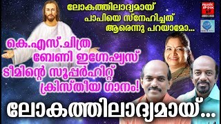 Lokathiladyamayi # Christian Devotional Songs Malayalam 2018 # Superhit Christian Songs