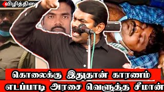 Seeman Speech About Santhankulam Police Issue