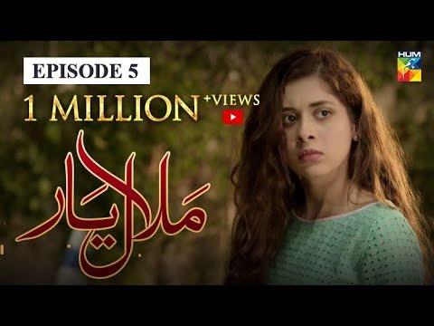 Download Malaal e Yaar Episode #05  HUM TV Drama 22 August 2019