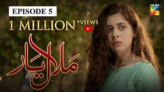 Malaal e Yaar Episode #05  HUM TV Drama 22 August 2019