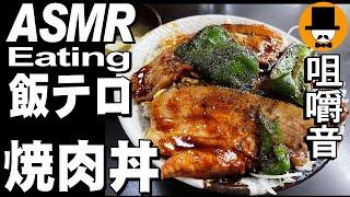 焼肉丼ラーメン[咀嚼音 飯テロ 外食 動画]大衆食堂で食べるオヤジJapan