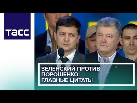 Зеленский против Порошенко: главные цитаты