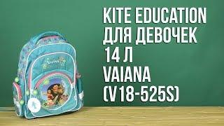 Розпакування Kite Education для дівчаток 38 x 29 x 14 см 14 л Vaiana V18-525S