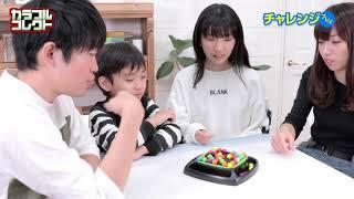 あそびながら楽しく論理的思考力を鍛えられる知育玩具 『カラフルコレクト』発売!!