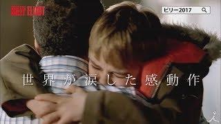 ミュージカル『ビリー・エリオット ~リトル・ダンサー~』 全世界80以...