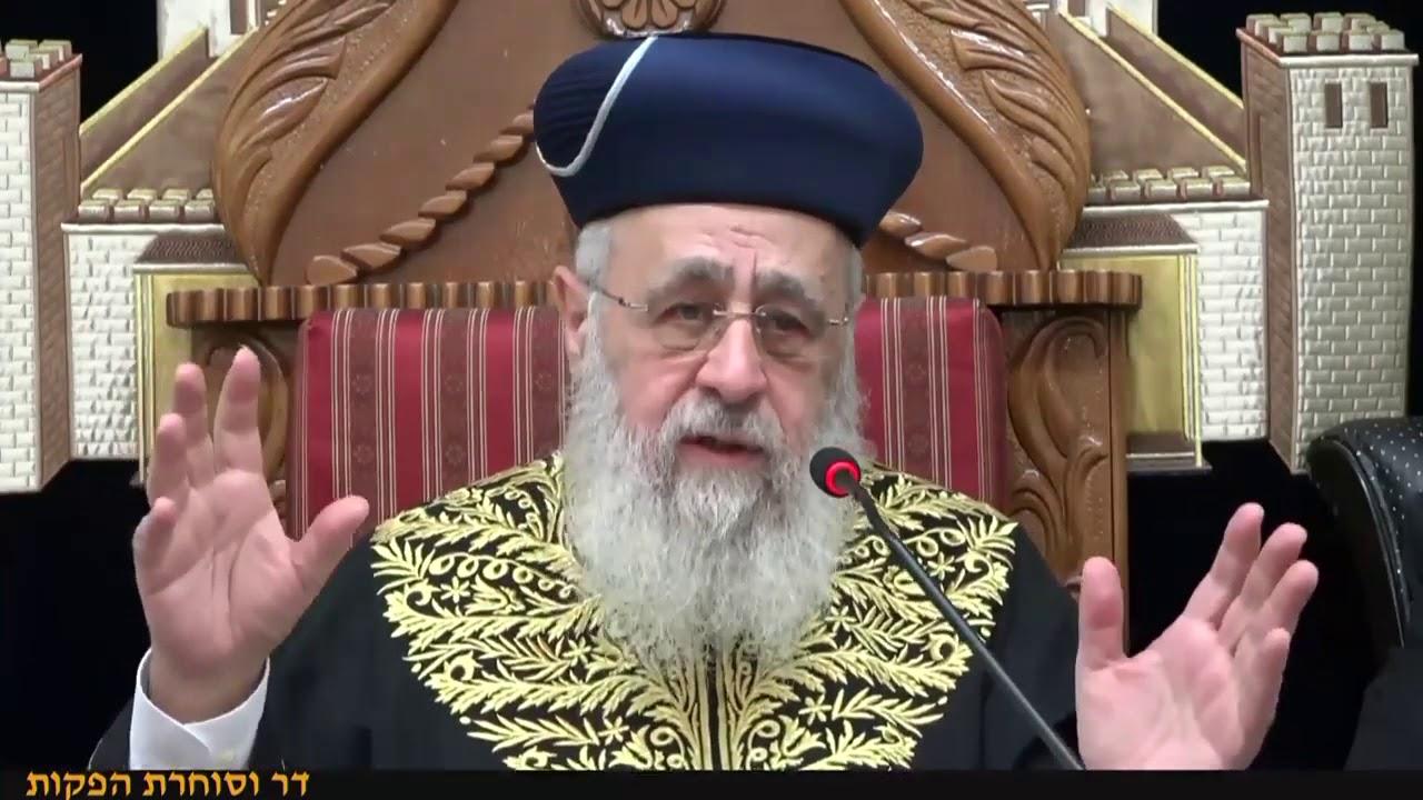 """הראשון לציון הרב יצחק יוסף  שיעור מוצש שלח לך תשע""""ט"""